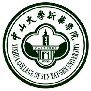 東莞中大新華國際學院本碩連讀