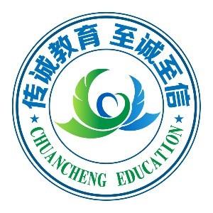 西安傳誠教育