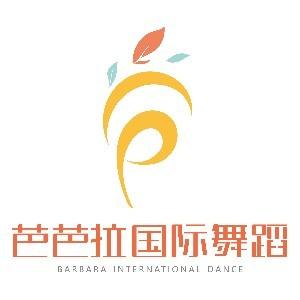 廣州芭芭拉國際舞蹈培訓