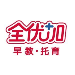 廣州全優加早教