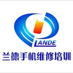 深圳蘭德手機維修培訓