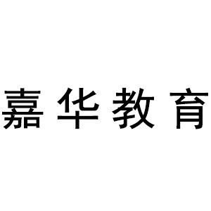 南昌嘉華教育