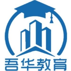 濟南吾華教育