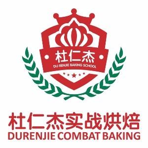 杭州杜仁杰實戰烘焙培訓