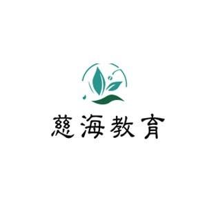 江西慈海教育