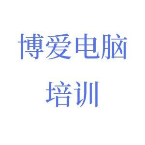 惠州博愛電腦培訓