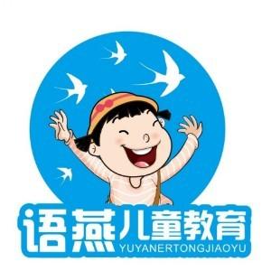 濟南語燕特殊兒童服務中心