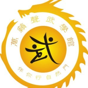 福州萬籟聲武學館