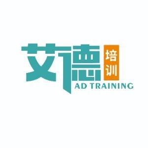 青島艾德教育