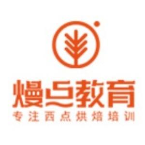 深圳熳點西點培訓