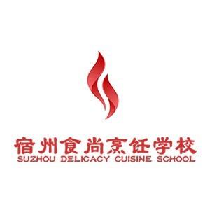 宿州食尚烹飪餐飲培訓