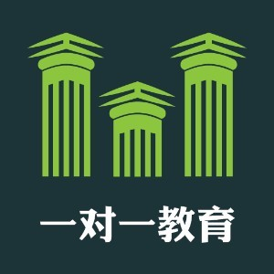 贛州一對一出國留學培訓