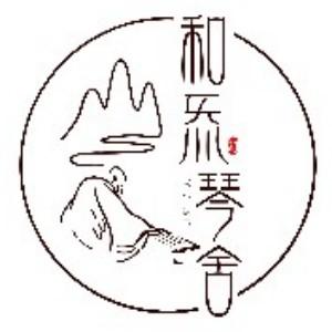 佛山和炁絲弦古琴文化館