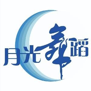 廣州月光舞蹈