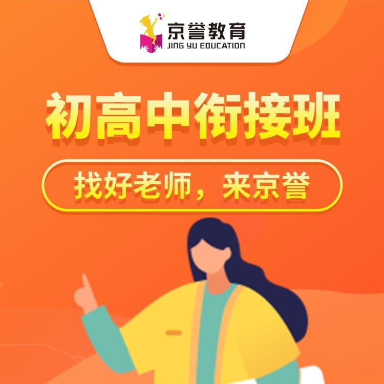 北京中考考前輔導