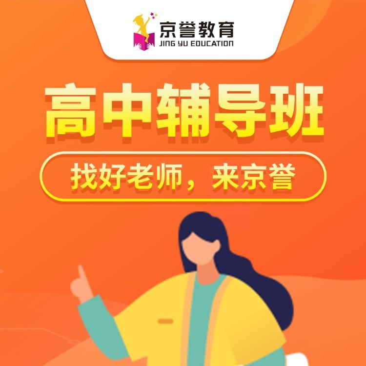 北京高中暑假輔導班