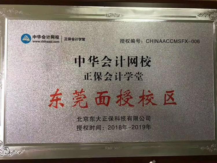 東莞會計電算化培訓機構
