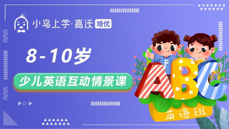 杭州少兒外語培訓