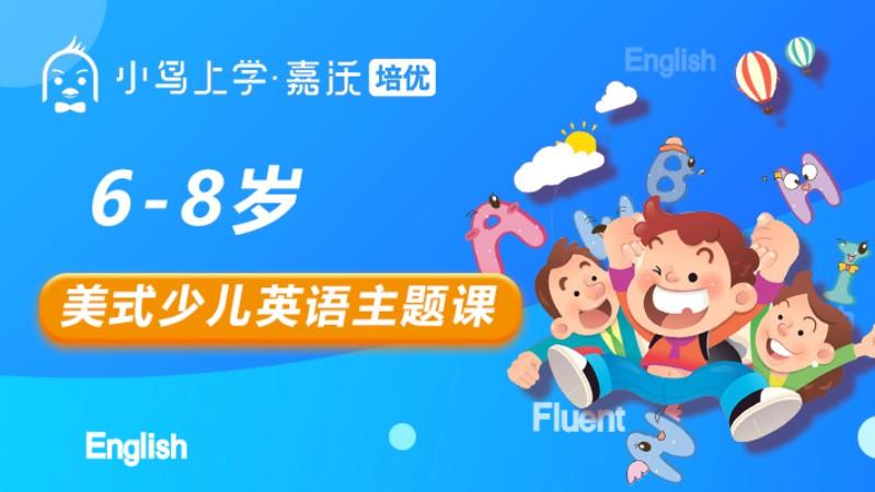 杭州英語兒童培訓機構