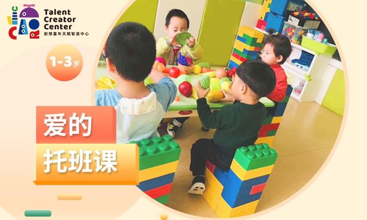 杭州早教培訓機構