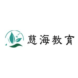 福州慈海教育
