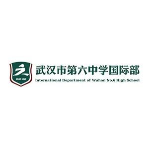 武漢六中國際部