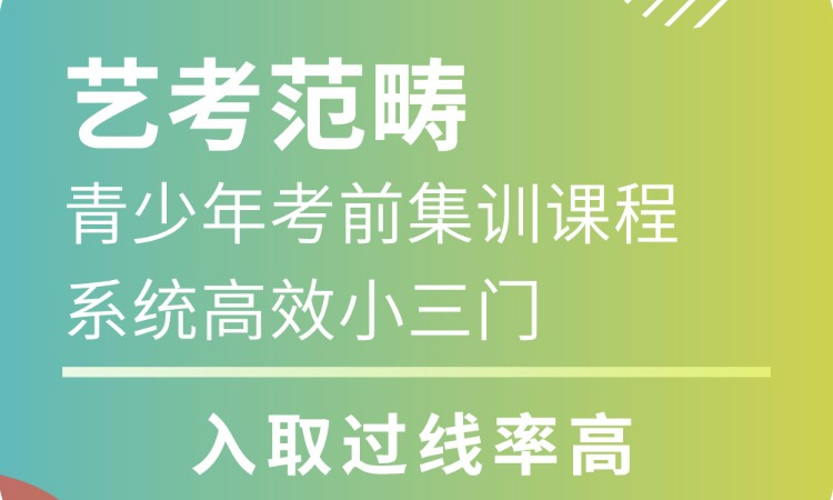 深圳藝考音樂培訓學校