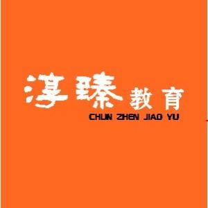 南京淳臻教育