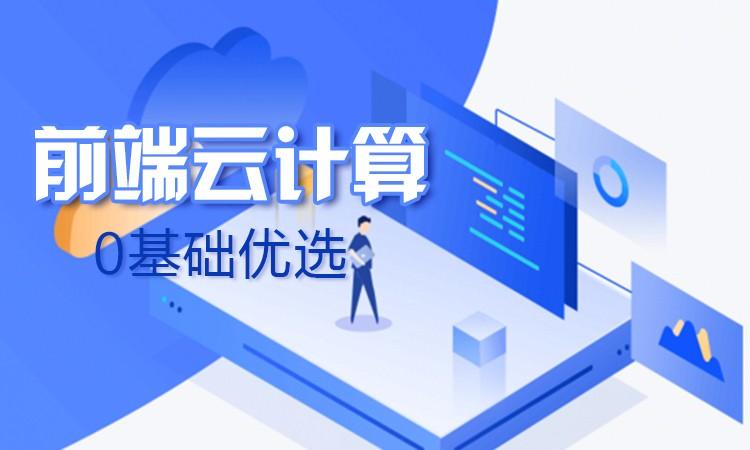 鄭州web前端設計項目開發培訓