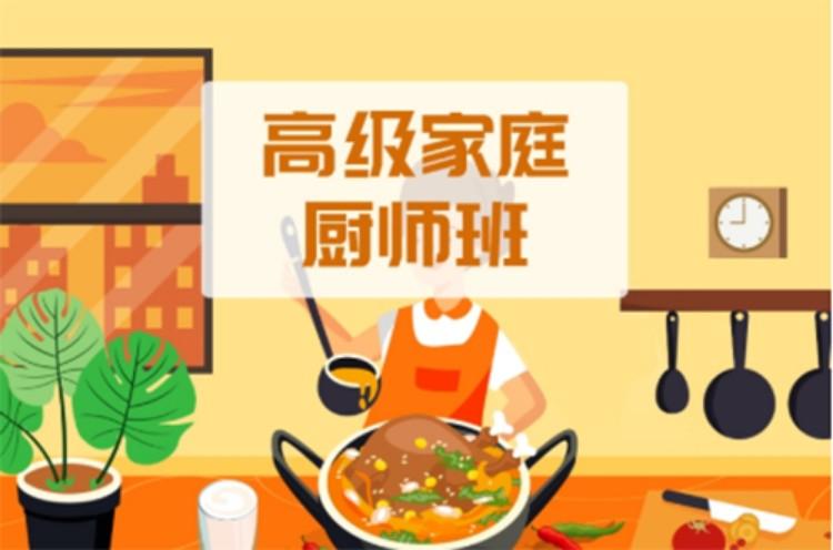 南昌業余烹飪學校