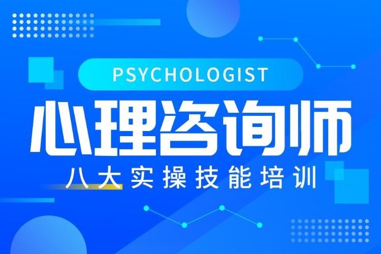 廣州心理咨詢師二級培訓