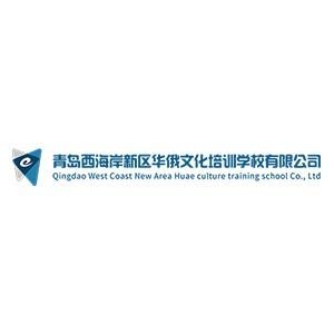 青島西海岸新區華俄文化培訓學校