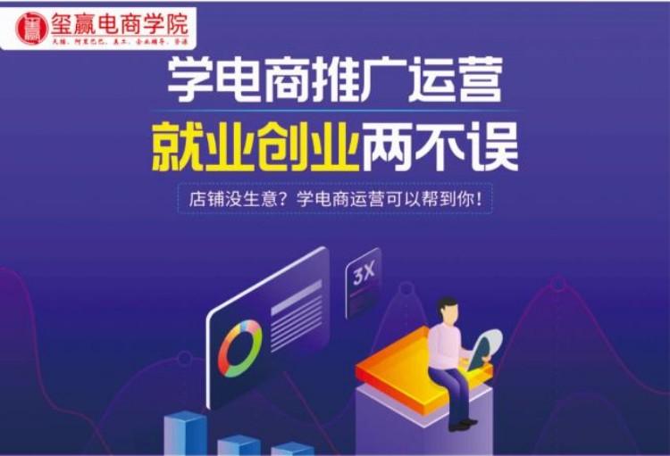 東莞淘寶網培訓中心