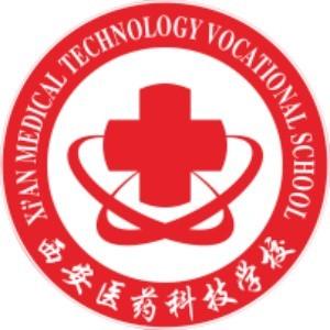 西安醫藥科技職業學校