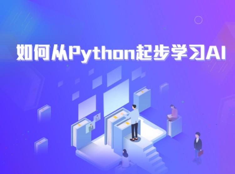 Python全棧開發工程師
