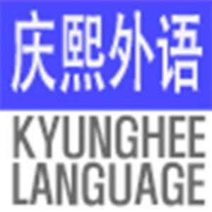 重慶慶熙外語