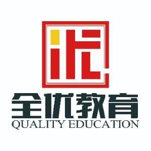 珠海全優教育