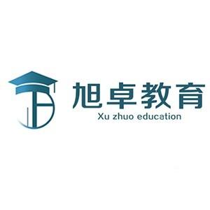 安徽旭卓教育