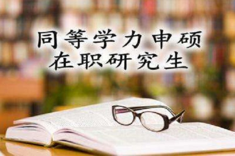 珠海教育碩士考試培訓