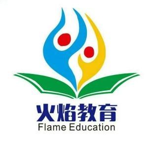 中山火焰教育