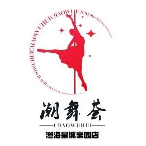 汕頭潮舞薈舞蹈培訓