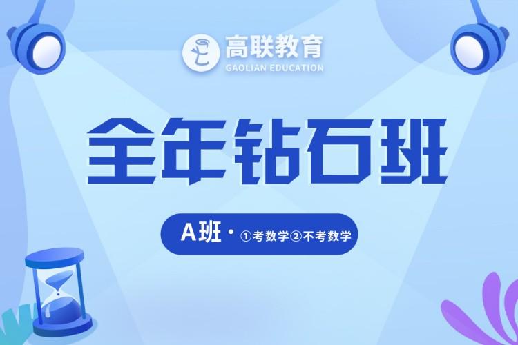 濟南考研政治班