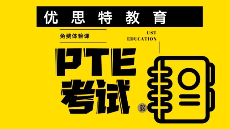 大連PTE面授課程