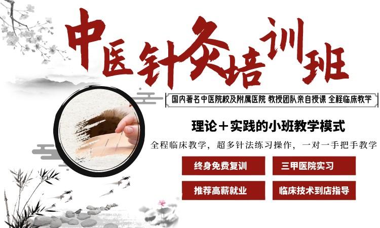 深圳學針灸培訓班