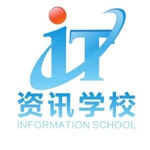珠海資訊職業培訓