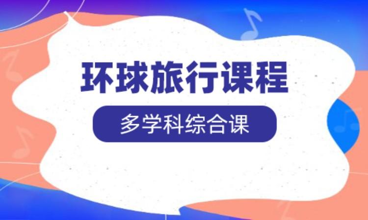 南京特色課程培訓