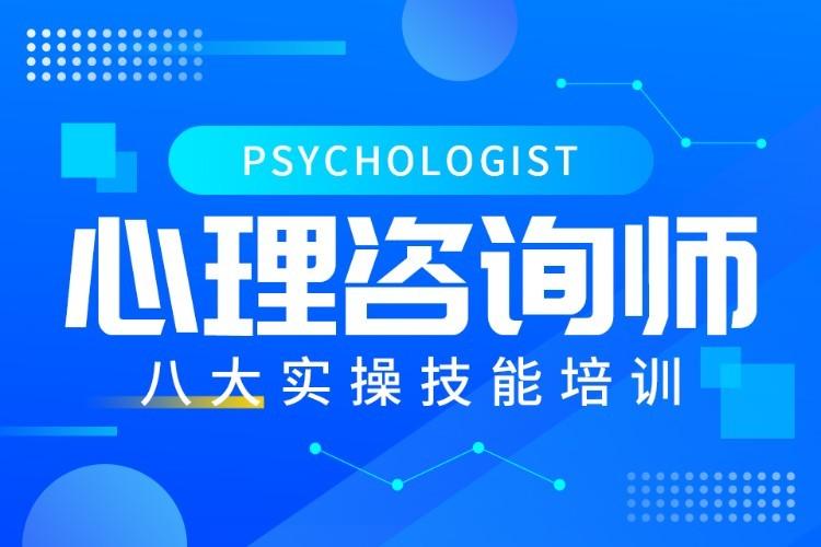 東莞國家二級心理咨詢師培訓