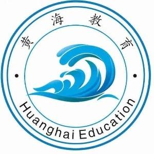 山東黃海教育