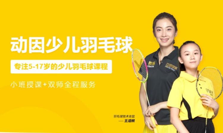 廣州羽毛球成人培訓