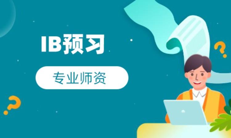 北京IB培訓學校